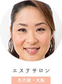 エステサロン[名古屋・大阪]