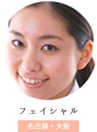 フェイシャル[名古屋・大阪]